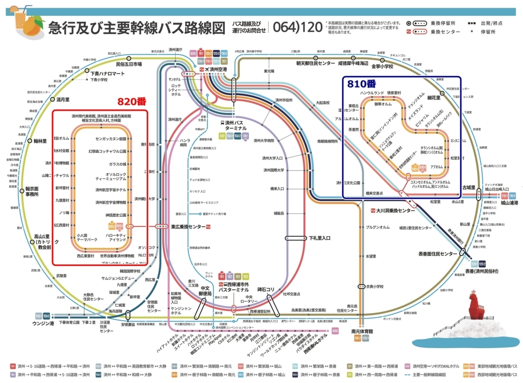 f:id:jejutour_jp:20170825130341j:plain