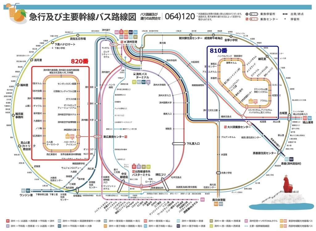 f:id:jejutour_jp:20170825131234j:plain