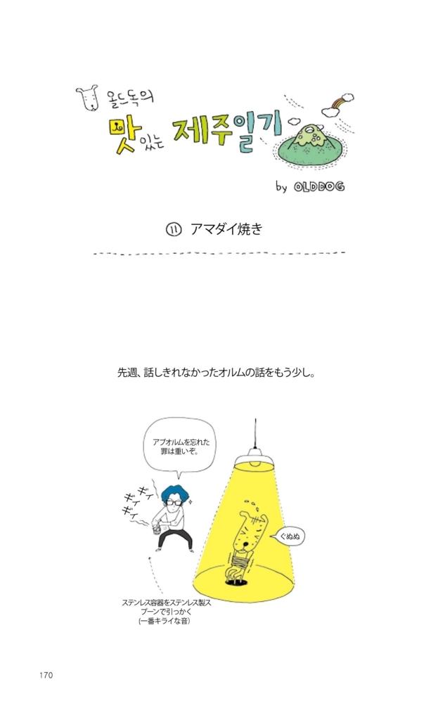 f:id:jejutour_jp:20170830092955j:plain