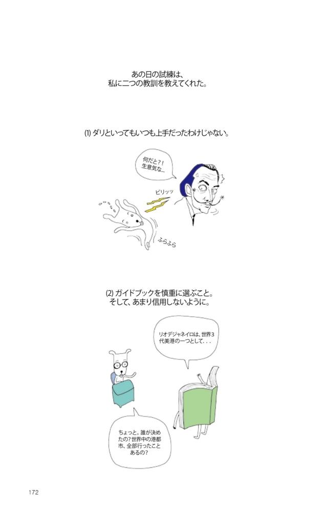 f:id:jejutour_jp:20170830093039j:plain