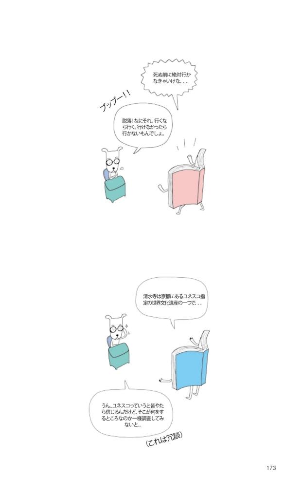 f:id:jejutour_jp:20170830093049j:plain