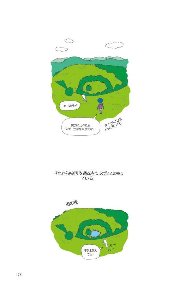 f:id:jejutour_jp:20170830093123j:plain
