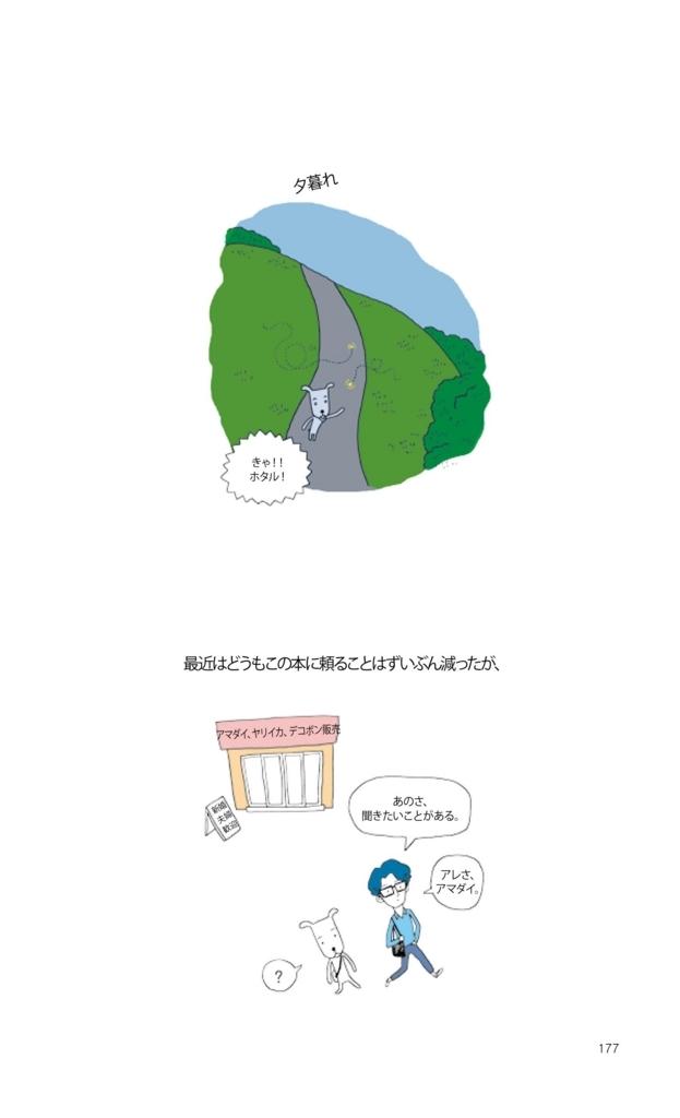 f:id:jejutour_jp:20170830093132j:plain