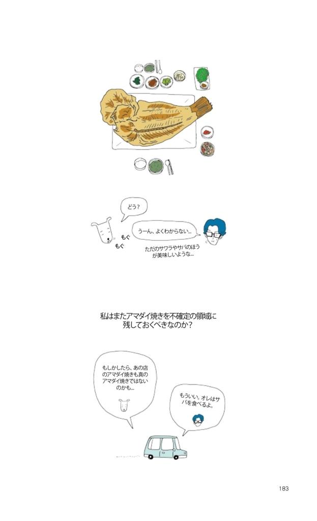 f:id:jejutour_jp:20170830093306j:plain