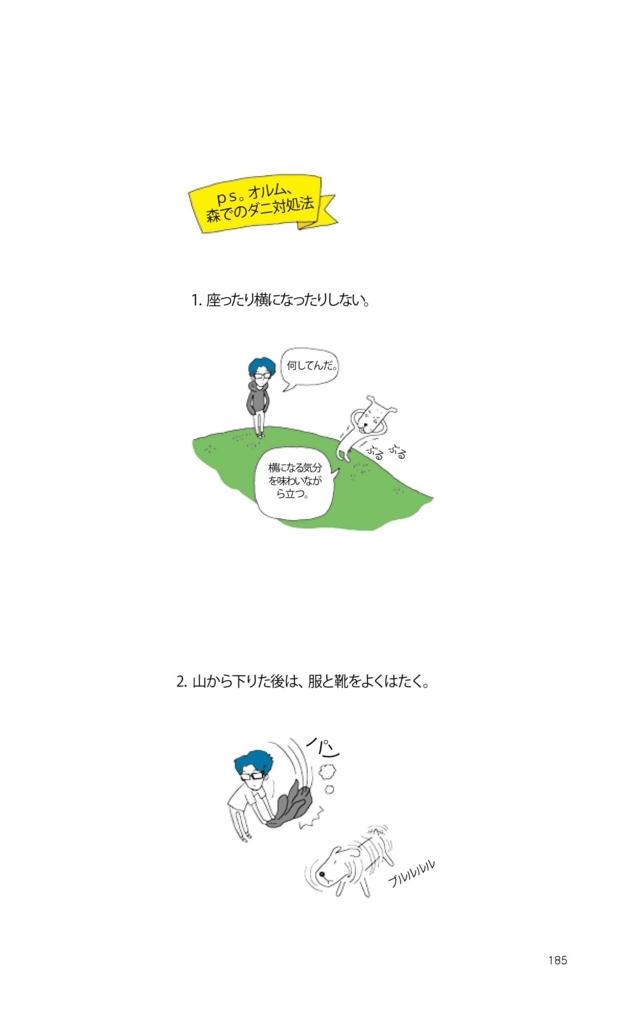f:id:jejutour_jp:20170830093338j:plain
