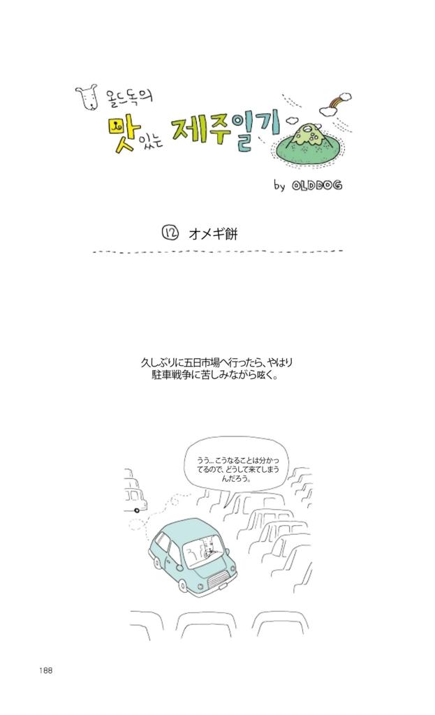 f:id:jejutour_jp:20170906162600j:plain