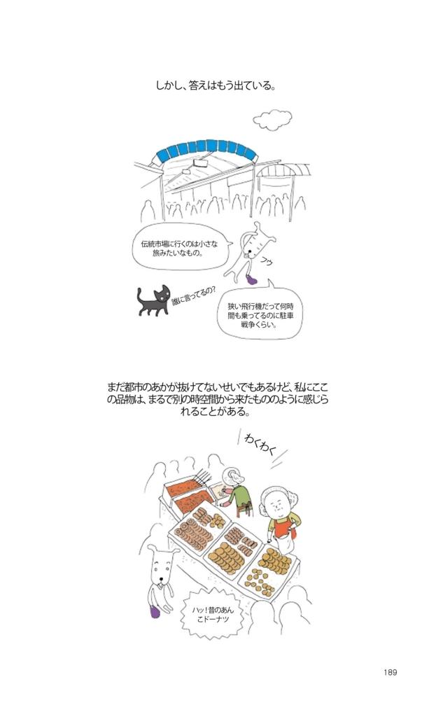 f:id:jejutour_jp:20170906162730j:plain