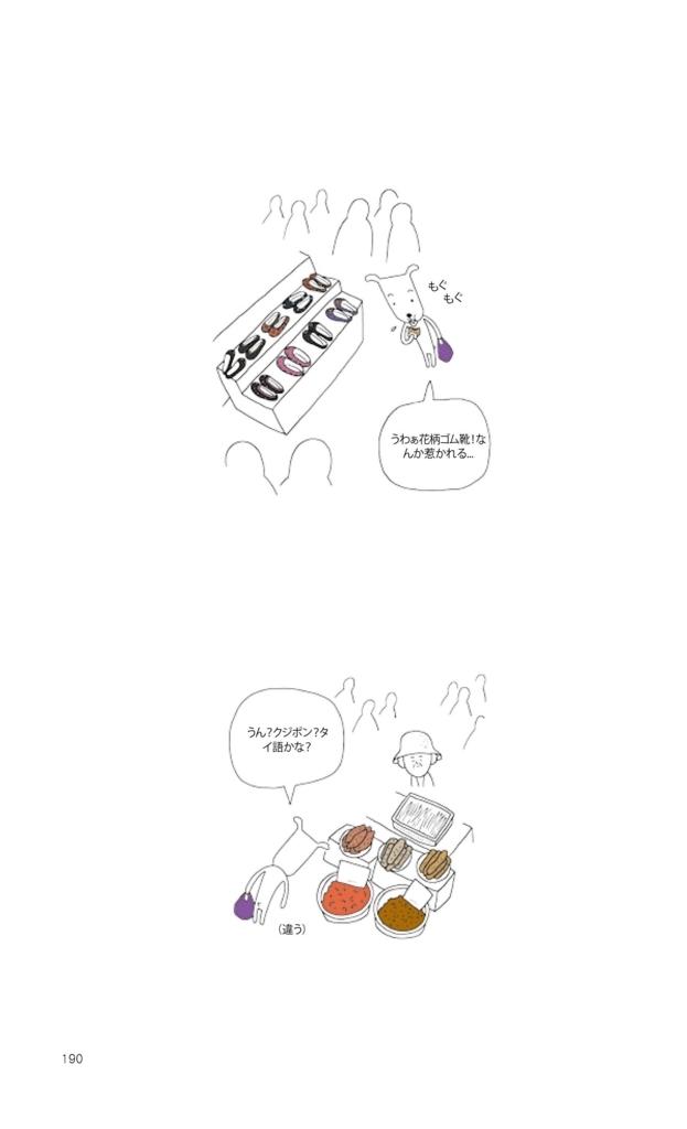 f:id:jejutour_jp:20170906162740j:plain