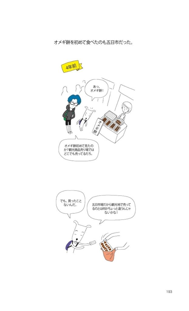 f:id:jejutour_jp:20170906162817j:plain