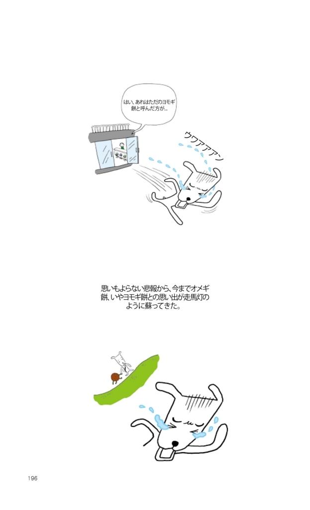 f:id:jejutour_jp:20170906162903j:plain