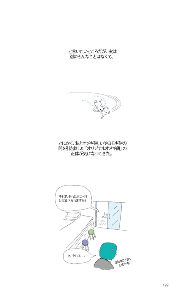 f:id:jejutour_jp:20170906163225j:plain