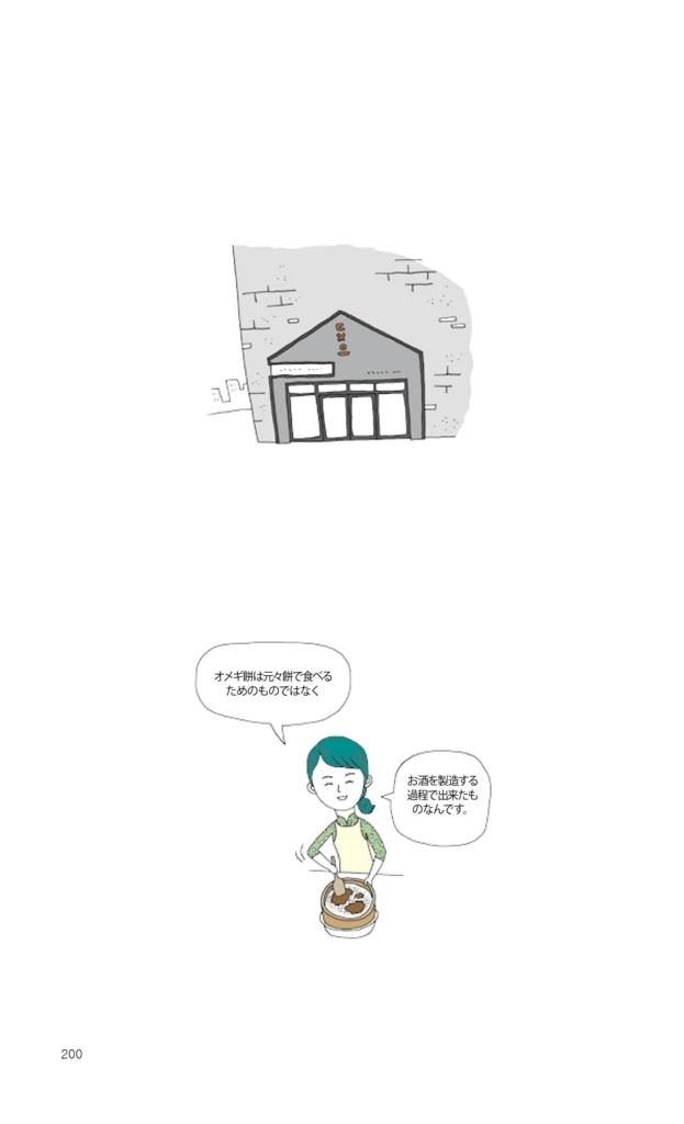 f:id:jejutour_jp:20170906163235j:plain