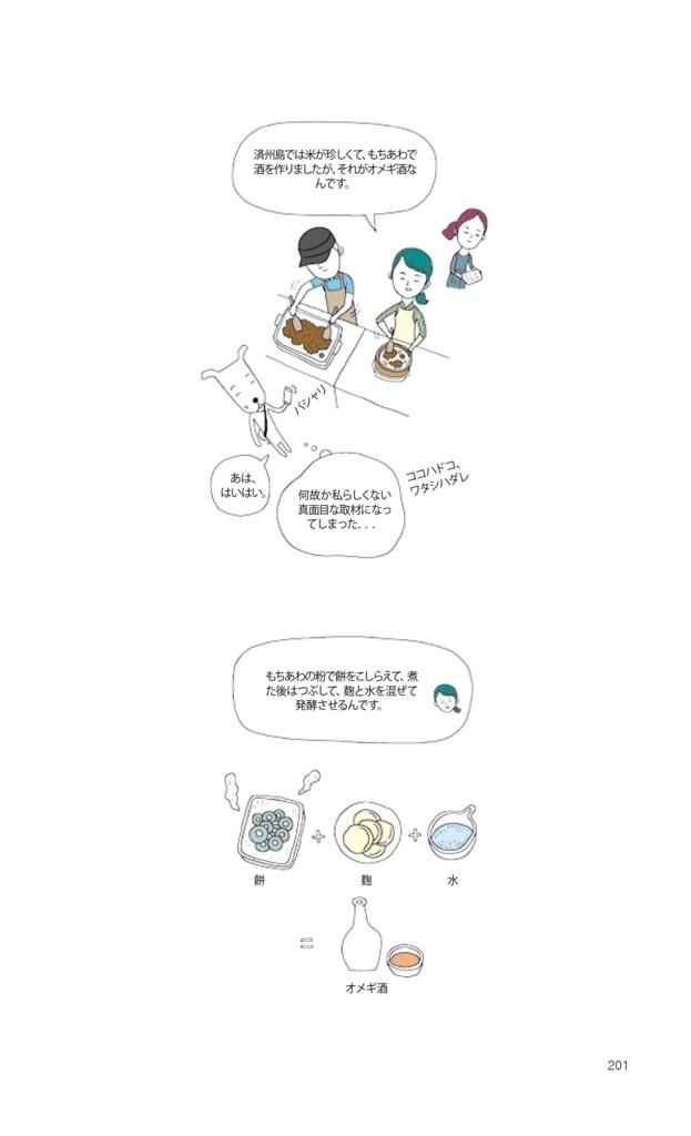 f:id:jejutour_jp:20170906163247j:plain