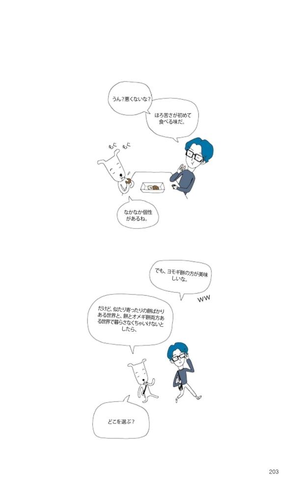 f:id:jejutour_jp:20170906163314j:plain
