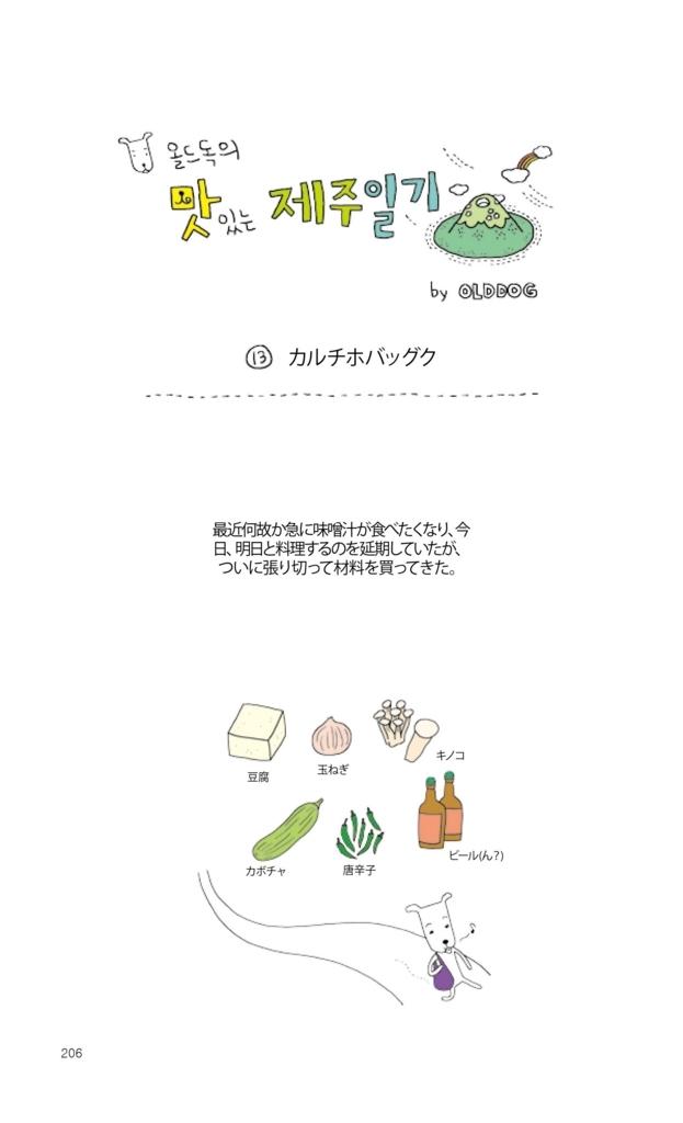 f:id:jejutour_jp:20170911102359j:plain