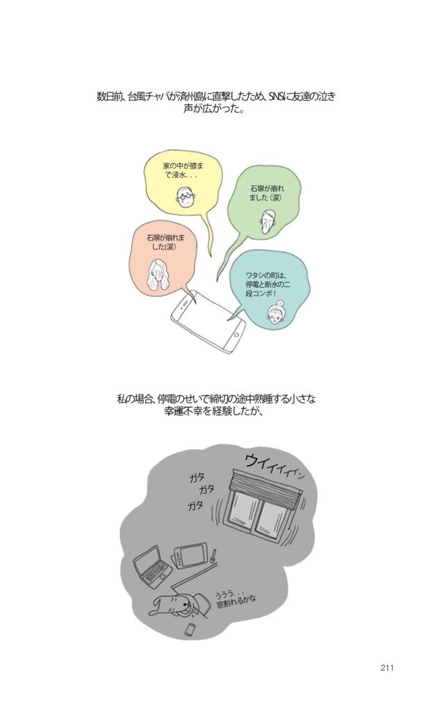 f:id:jejutour_jp:20170911102644j:plain