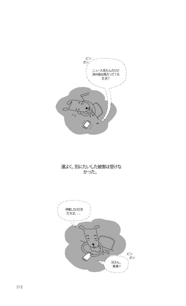 f:id:jejutour_jp:20170911102657j:plain