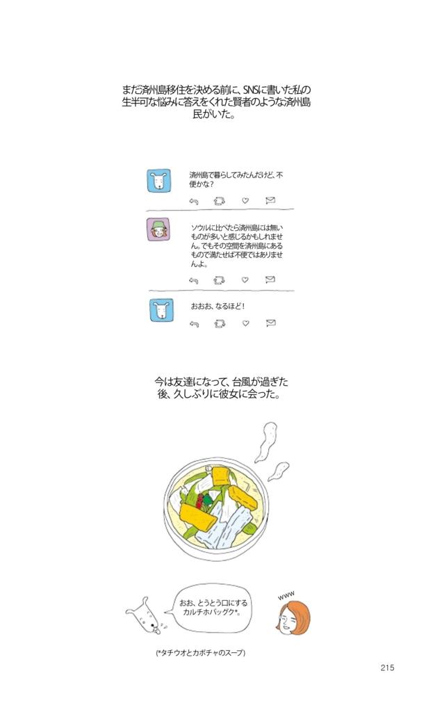 f:id:jejutour_jp:20170911102730j:plain