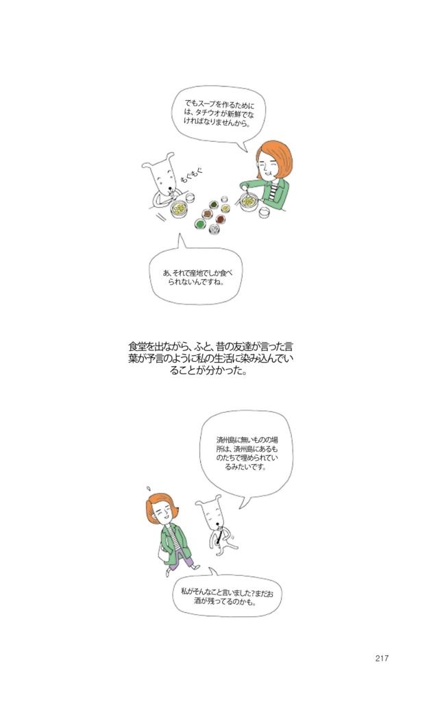 f:id:jejutour_jp:20170911102903j:plain