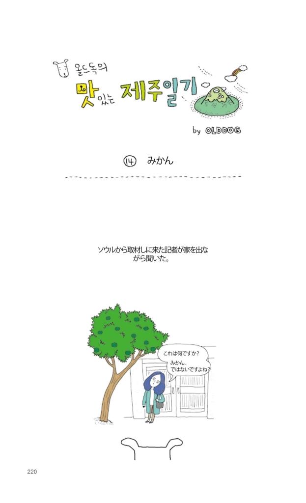 f:id:jejutour_jp:20170915153022j:plain