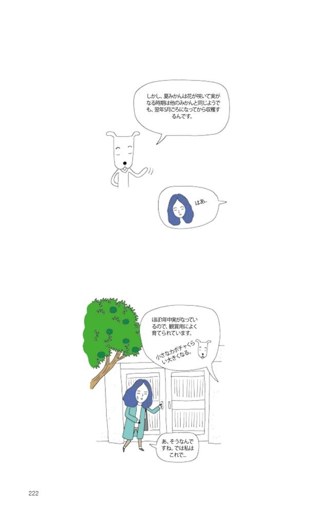 f:id:jejutour_jp:20170915153044j:plain
