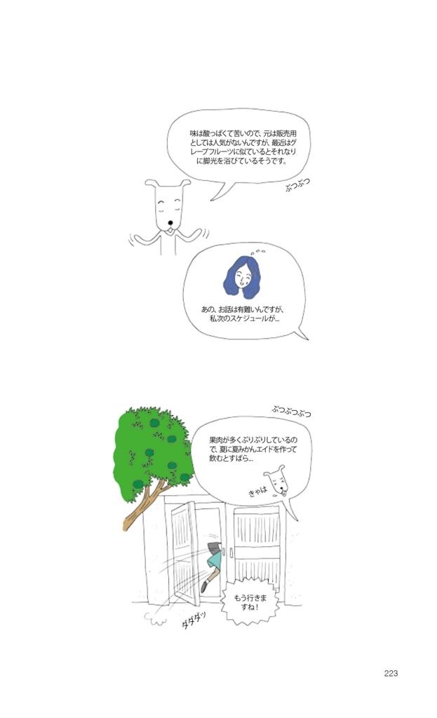 f:id:jejutour_jp:20170915153053j:plain