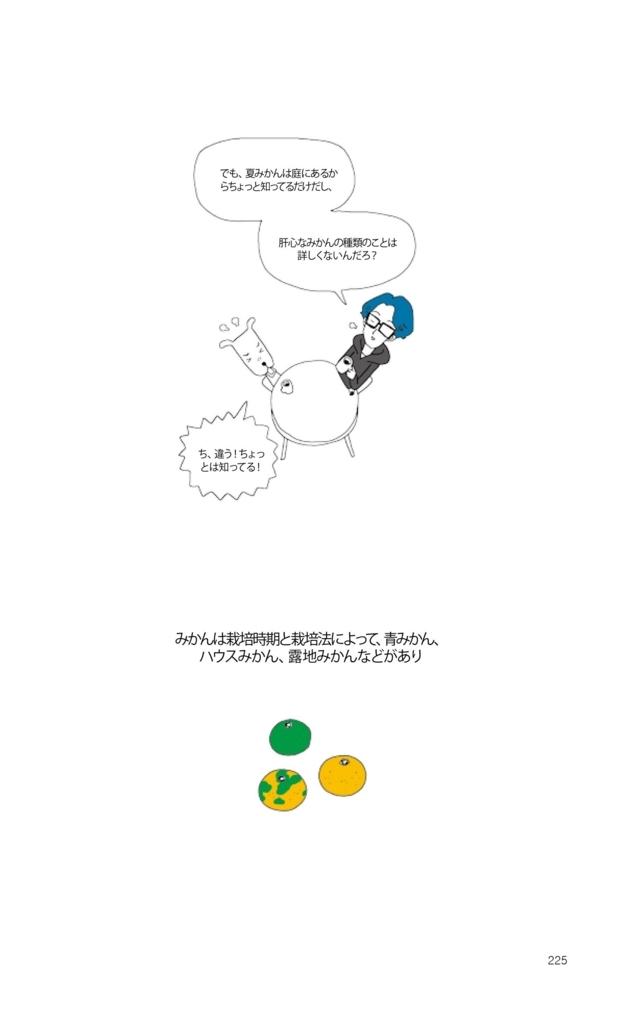f:id:jejutour_jp:20170915153113j:plain