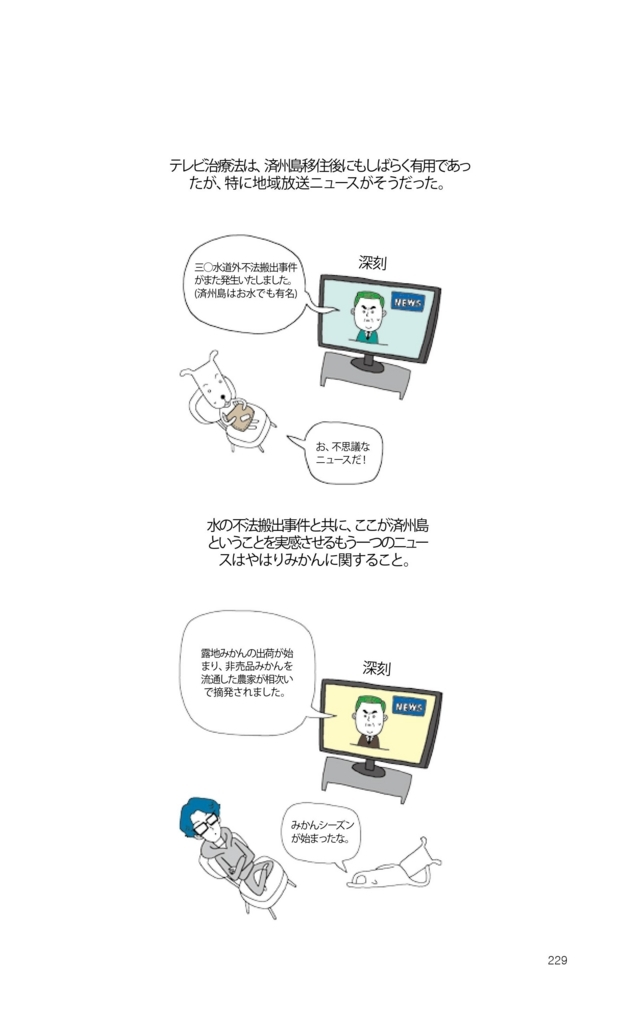 f:id:jejutour_jp:20170915153209j:plain