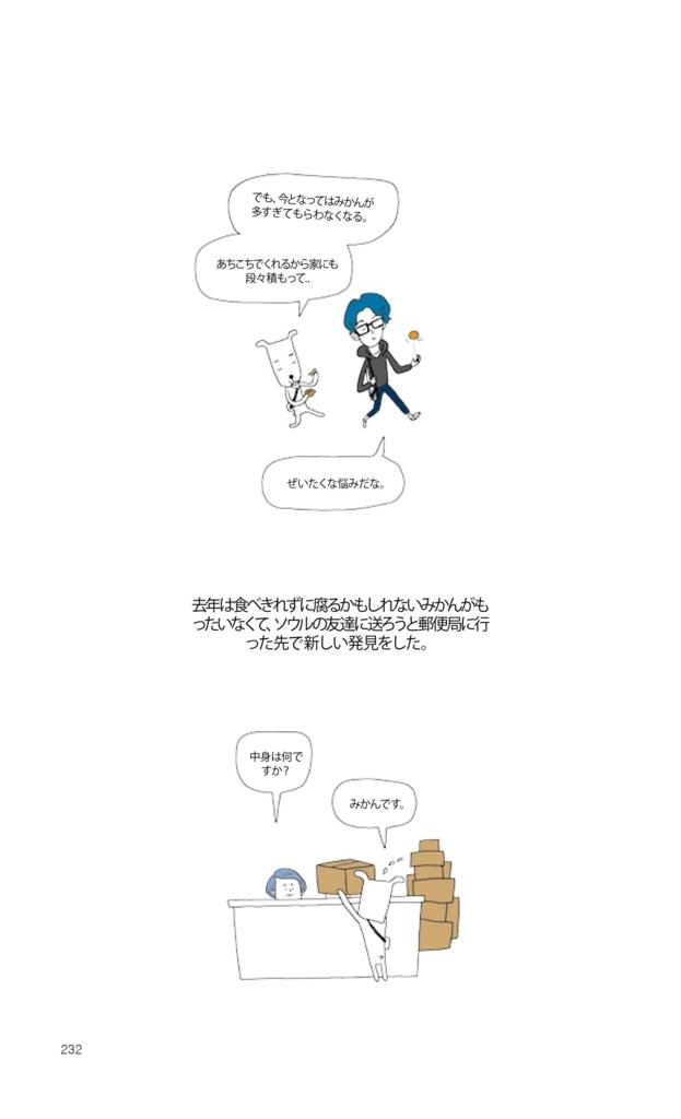 f:id:jejutour_jp:20170915153327j:plain
