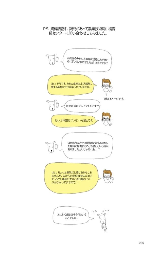 f:id:jejutour_jp:20170915153416j:plain