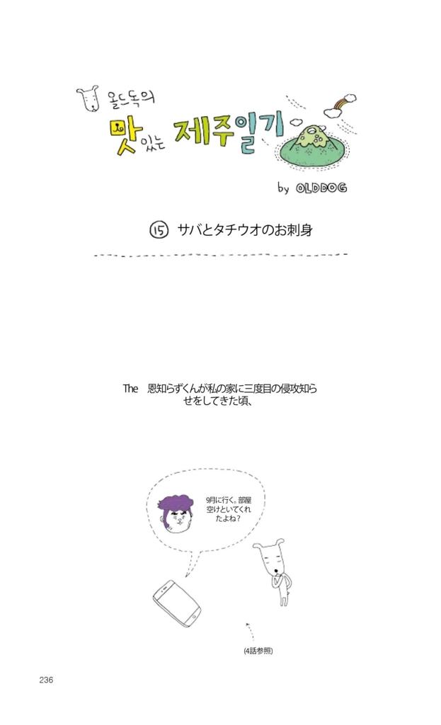f:id:jejutour_jp:20170921155808j:plain