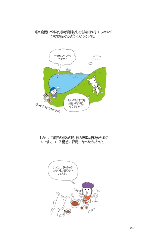 f:id:jejutour_jp:20170921155901j:plain