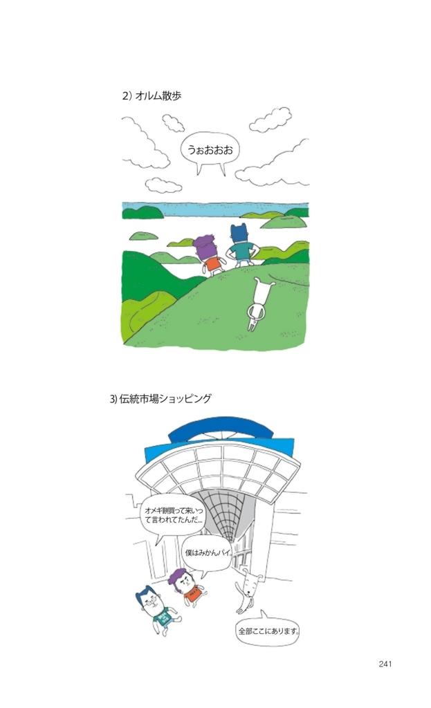 f:id:jejutour_jp:20170921155956j:plain