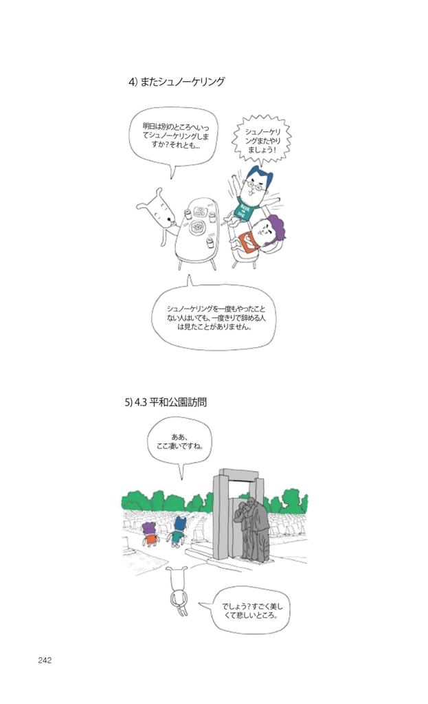 f:id:jejutour_jp:20170921160007j:plain