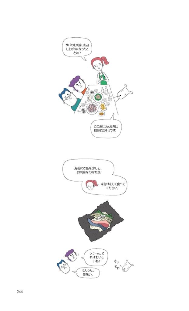 f:id:jejutour_jp:20170921160148j:plain