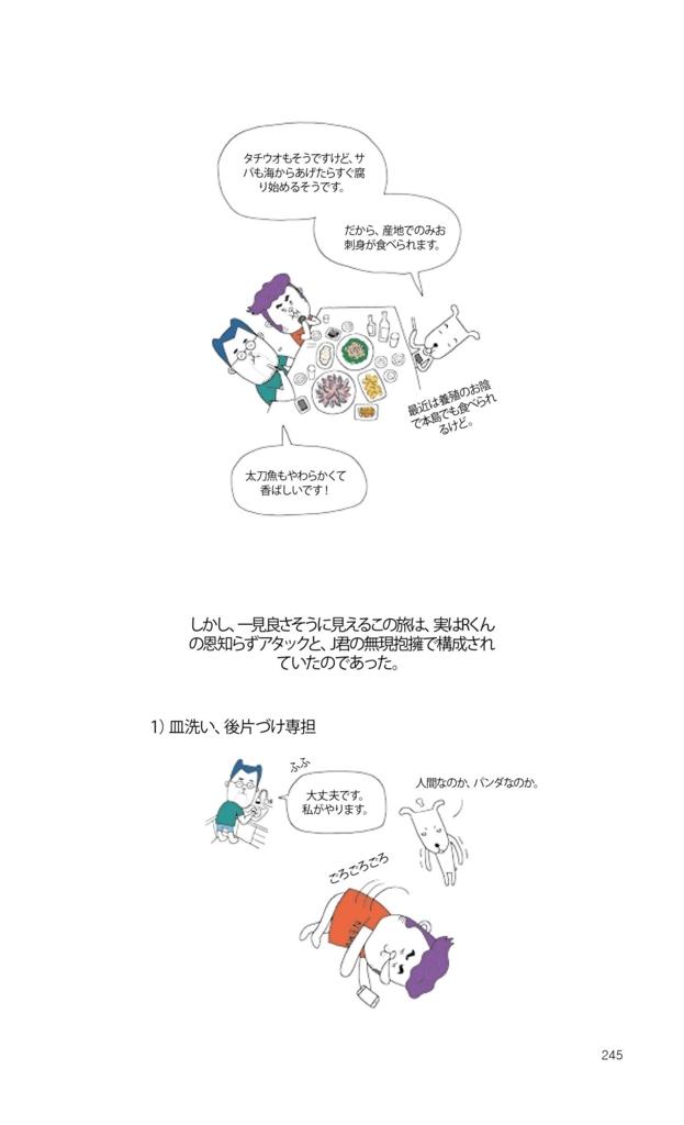 f:id:jejutour_jp:20170921160201j:plain