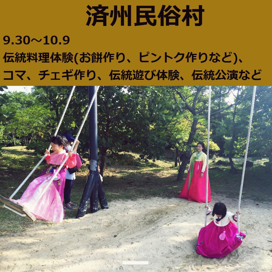 f:id:jejutour_jp:20170927103245p:plain