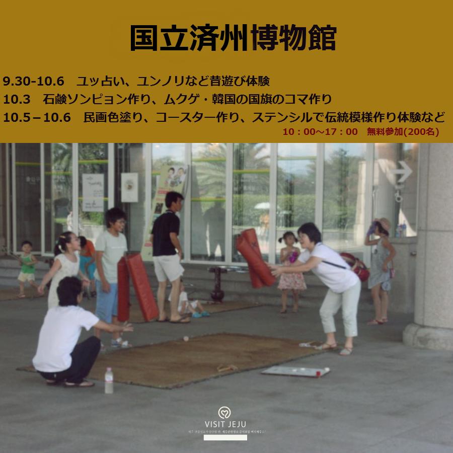 f:id:jejutour_jp:20170927113301p:plain