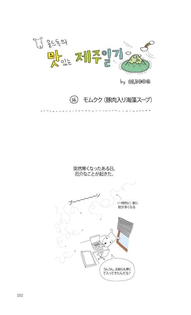 f:id:jejutour_jp:20170928085657j:plain