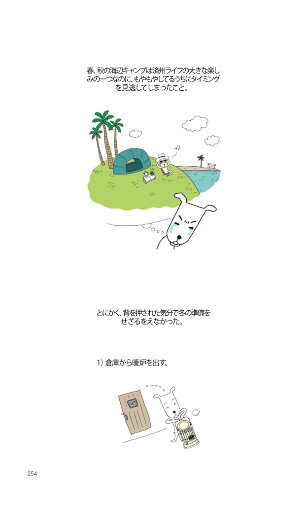 f:id:jejutour_jp:20170928085738j:plain