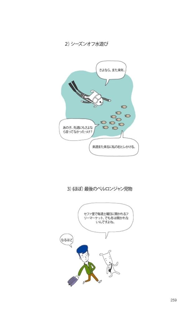 f:id:jejutour_jp:20170928085951j:plain