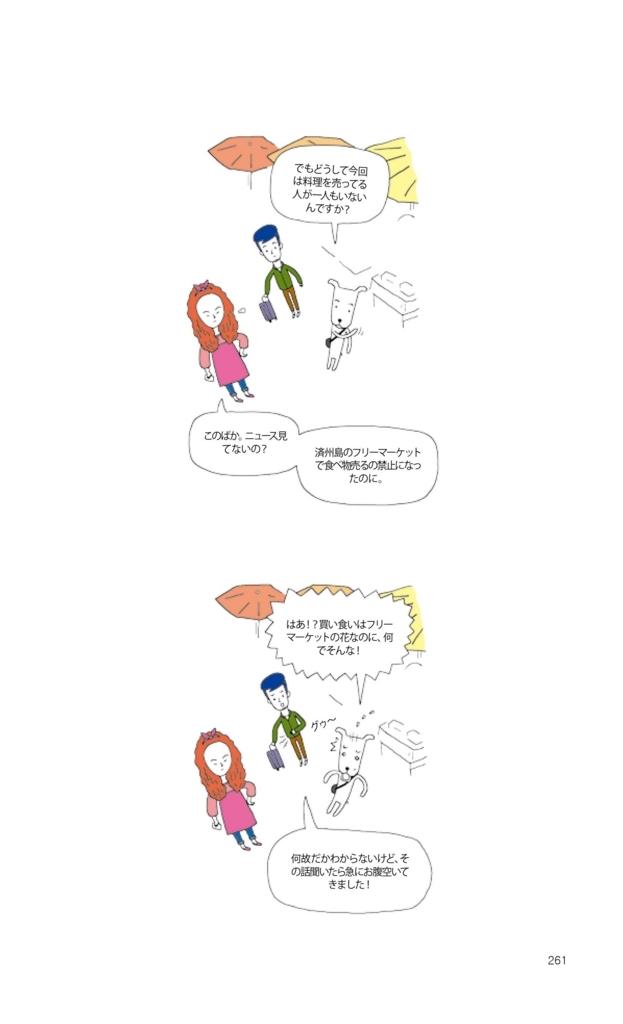 f:id:jejutour_jp:20170928090028j:plain