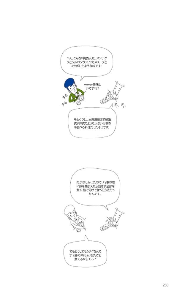 f:id:jejutour_jp:20170928091259j:plain