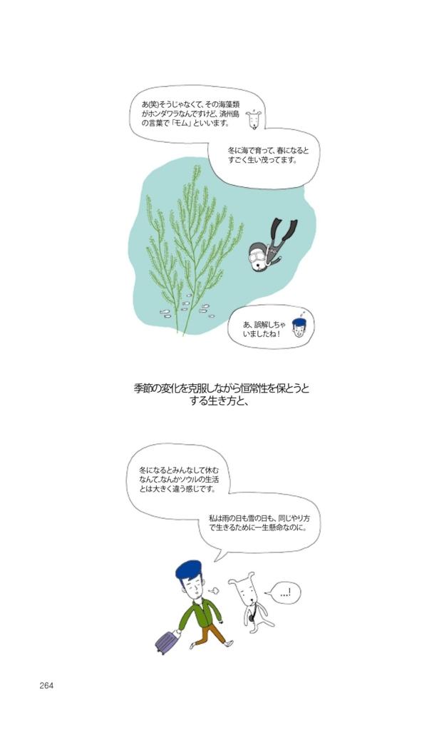 f:id:jejutour_jp:20170928091312j:plain