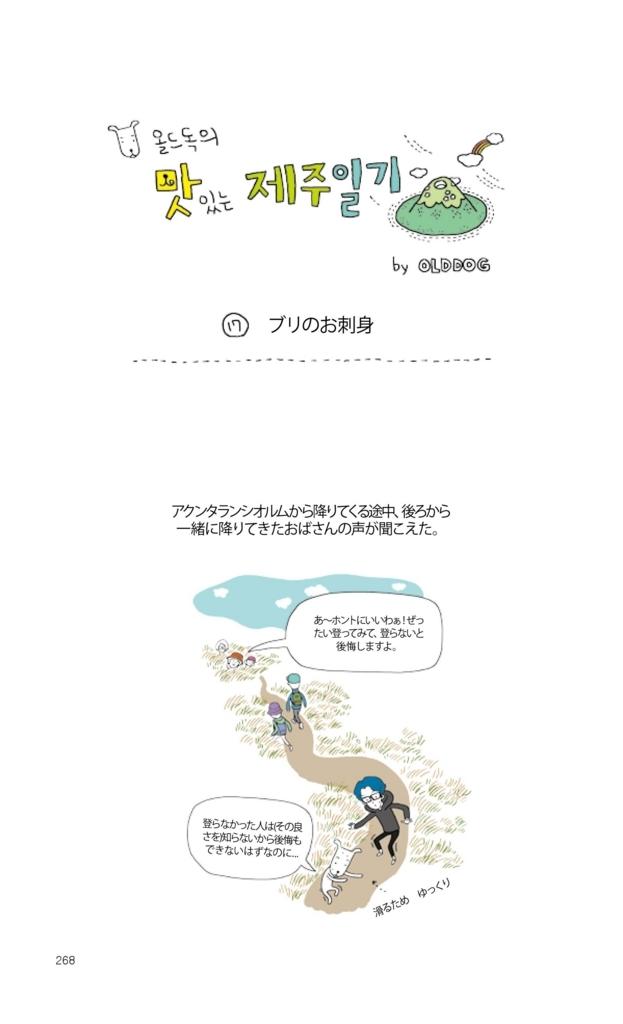 f:id:jejutour_jp:20170929135315j:plain