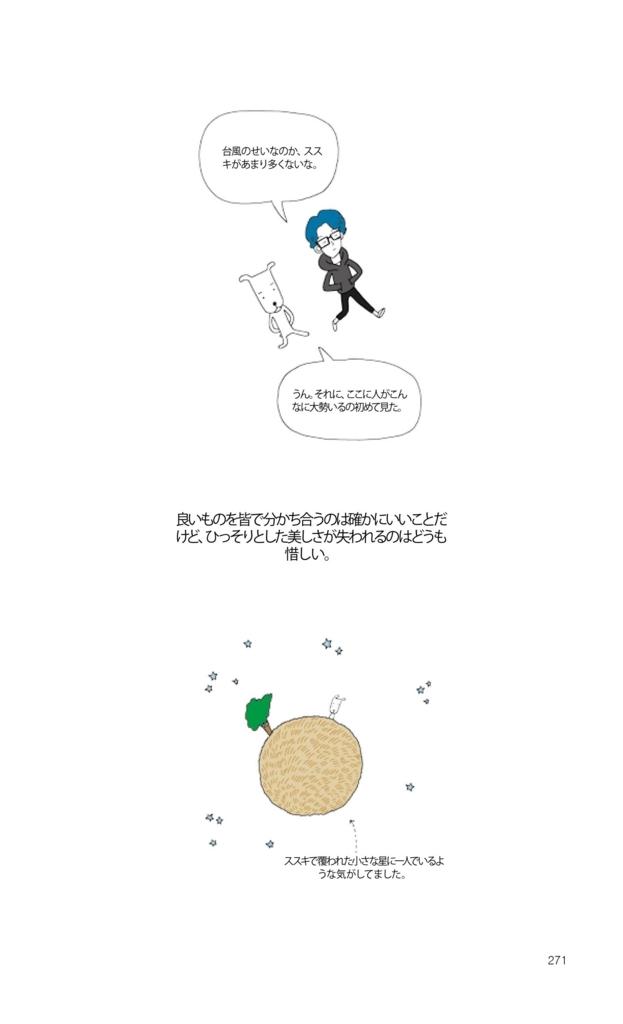 f:id:jejutour_jp:20170929135404j:plain