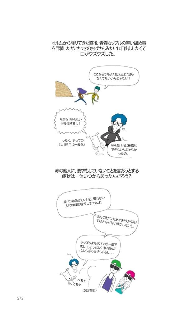 f:id:jejutour_jp:20170929135414j:plain