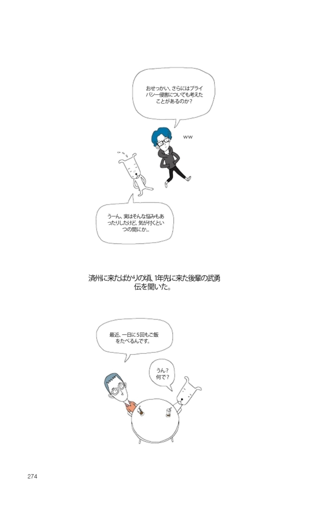 f:id:jejutour_jp:20170929135434j:plain