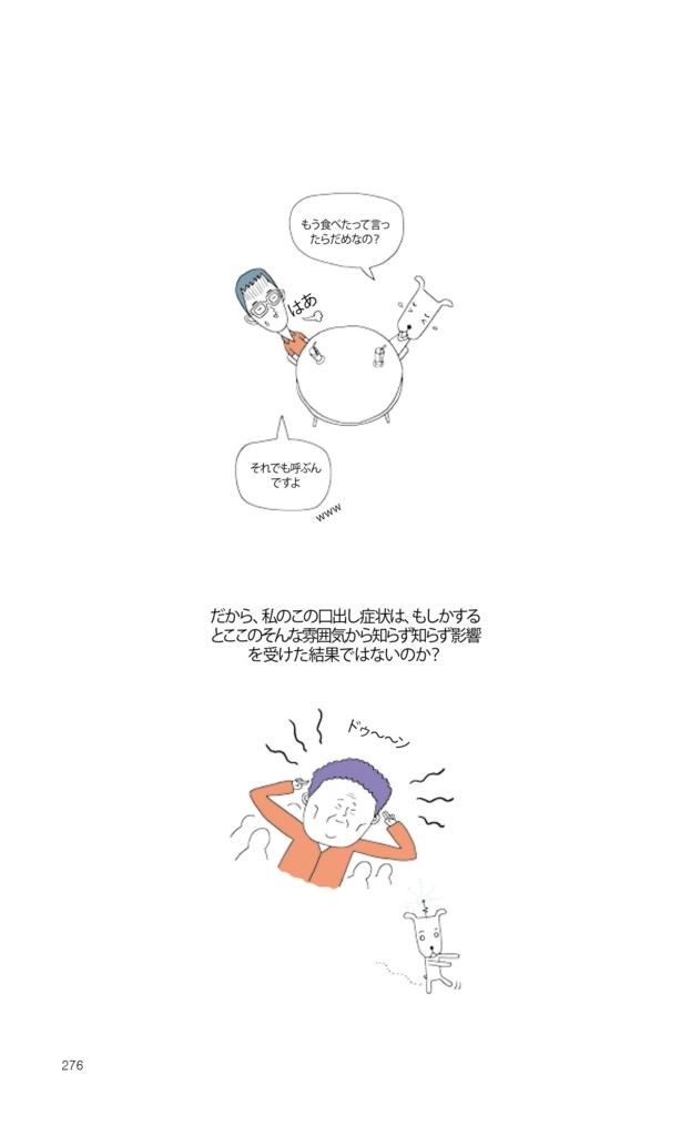 f:id:jejutour_jp:20170929135525j:plain