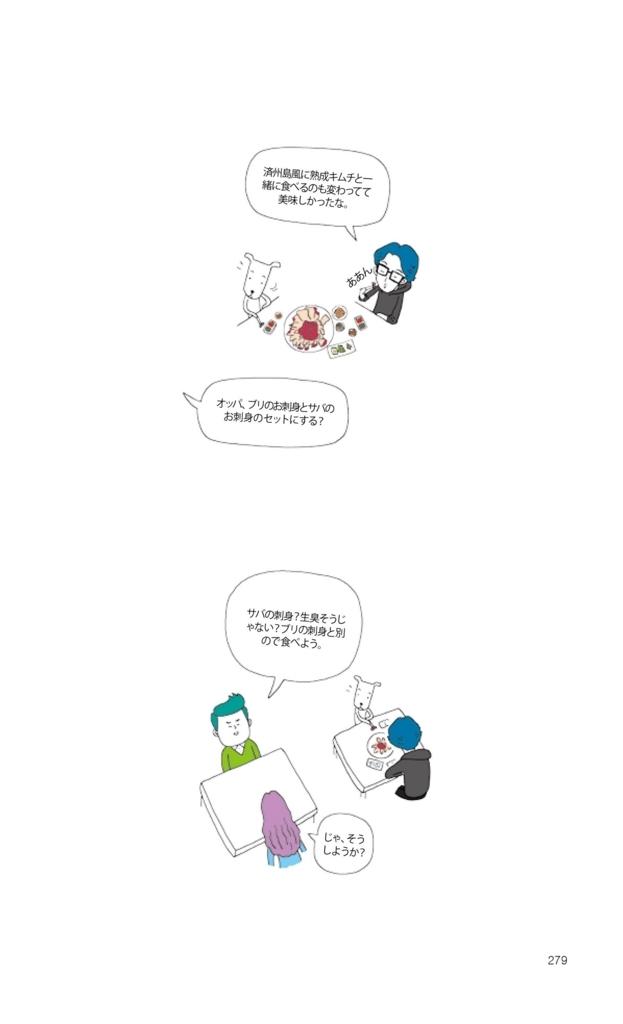 f:id:jejutour_jp:20170929135557j:plain